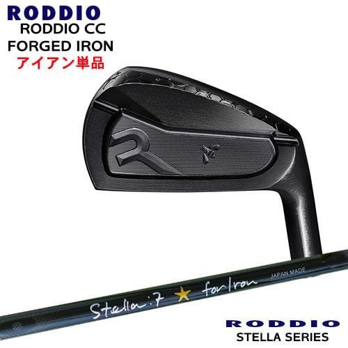 最高の品質の RODDIO_CC_FORGED_IRON(DLCオプション/ブラック)/アイアン単品(#4,5,6)/STELLA_SERIES/ステラ/ロッディオ/OVDカスタムクラブ/NG, アジアンアジアン 7bd9273e