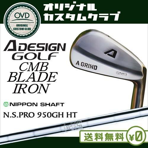 CMB_BLADE_IRON/CMB_ブレード_アイアン/5I-PW(6本セット)/A_DESIGN/エーデザイン/日本シャフト/N.S.PRO_950GH_HT/OVDカスタム/代引NG