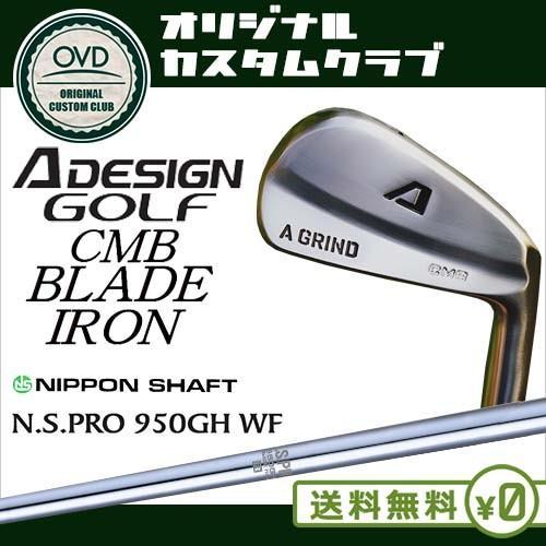 CMB_BLADE_IRON/CMB_ブレード_アイアン/5I-PW(6本セット)/A_DESIGN/エーデザイン/日本シャフト/N.S.PRO_950GH_WF/OVDカスタム/代引NG