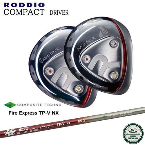 RODDIO/COMPACT_DRIVER/コンパクトドライバー/Fire_Express_TP-V_NX/ファイアーエクスプレス/コンポジットテクノ/OVDカスタム/代引NG】