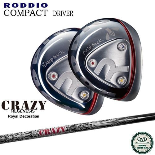 RODDIO/COMPACT_DRIVER/コンパクトドライバー/REGENESIS_Royal_Decoration/リジェネシス/CRAZY/クレイジー/OVDカスタム/代引NG】