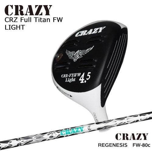 CRZ_Full_Titan_FW_LIGHT/フルチタンフェアウェイ/ライト/REGENESIS_FW80C/リジェネシス/CRAZY/クレイジー/OVDカスタムクラブ/代引NG