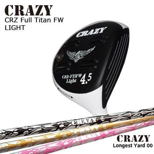 新品入荷 CRZ_Full_Titan_FW_LIGHT/フルチタンフェアウェイ/ライト/Longest_Yard-00/ロンゲストヤード/CRAZY/クレイジー/OVDカスタムクラブ/NG, 潮来市:29445ea9 --- airmodconsu.dominiotemporario.com