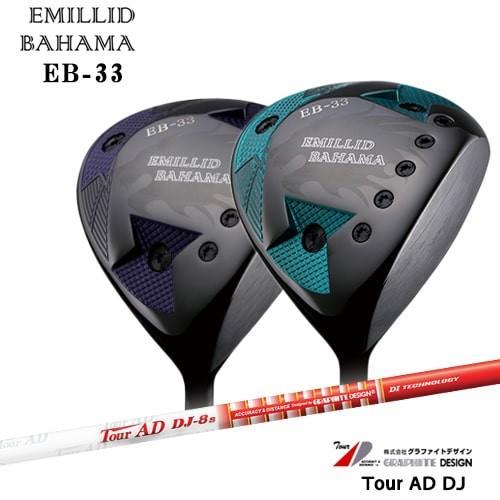 EB-33/EMILLID_BAHAMA/ドライバー/TourAD_DJ/ツアーAD_DJ/グラファイトデザイン/OVDカスタムクラブ/代引NG