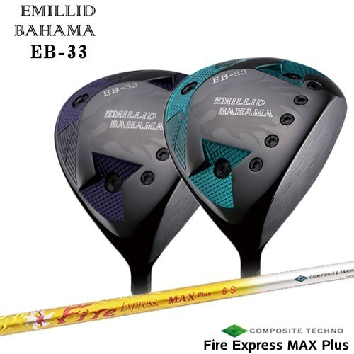 EB-33/EMILLID_BAHAMA/ドライバー/Fire_Express_MAX_PLUS/ファイアーエクスプレス/コンポジットテクノ/QUADRA/OVDカスタムクラブ/代引NG
