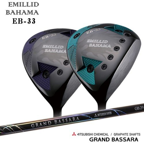 EB-33/EMILLID_BAHAMA/ドライバー/GRAND_BASSARA/グランド_バサラ/三菱ケミカル/OVDカスタムクラブ/代引NG