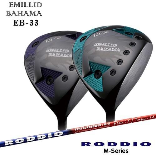 EB-33/EMILLID_BAHAMA/ドライバー/M_Series/M_シリーズ/RODDIO/ロッディオ/OVDカスタムクラブ/代引NG