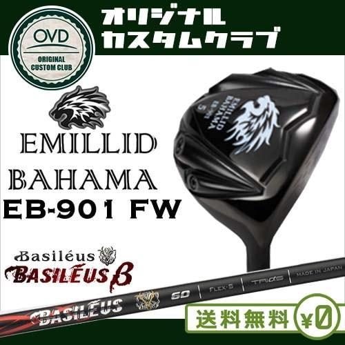 EB-901_フェアウェイウッド/EMILLID_BAHAMA/エミリッド_バハマ/Basileus_β/バシレウス_ベータ/Basileus/バシレウス/OVDカスタム