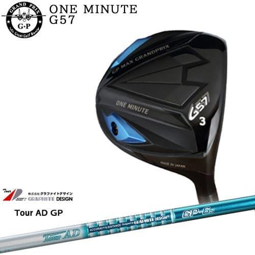 ONE_MINUTE_G57_FW/ワンミニッツ_G57_フェアウェイウッド/GRANDPRIX/グランプリ/Tour_AD_GP/ツアーAD_GP/グラファイトデザイン