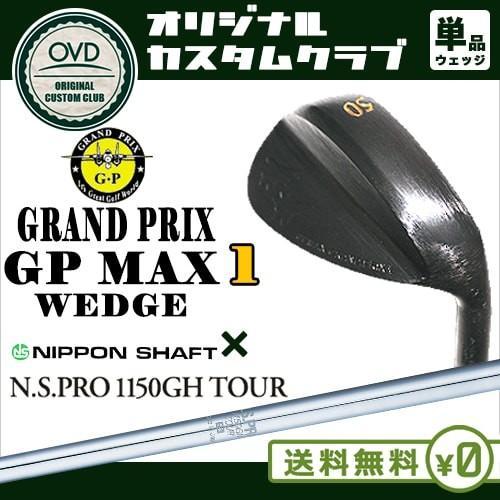 GP MAX GRANDPRIX 1 ウェッジ/50度/52度/56度/58度/N.S.PRO 1150GH TOUR/GRANDPRIX/日本シャフト/日本正規品/代引NG