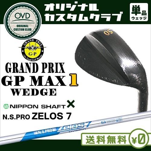 GP MAX GRANDPRIX 1 ウェッジ/50度/52度/56度/58度/N.S.PRO ZELOS 7/GRANDPRIX/日本シャフト/日本正規品/代引NG