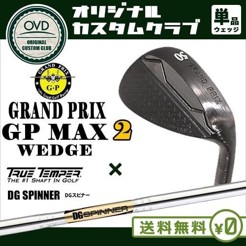 GP MAX GRANDPRIX 2 ウェッジ/50度/52度/56度/58度/DG Spiner/ダイナミックゴールド/GRANDPRIX/グランプリ/TRUE TEMPER/日本正規品/代引NG