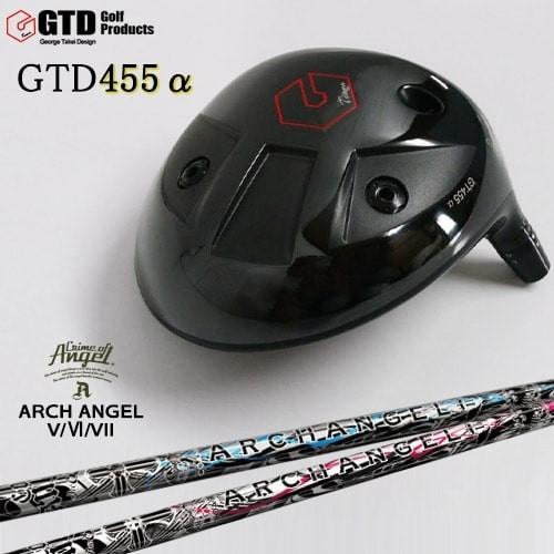 GTD_455α/アルファドライバー/George_Takei_Design/ARCHANGEL/アークエンジェル_V_VI_VII/CRIME_OF_ANGEL/OVDカスタム