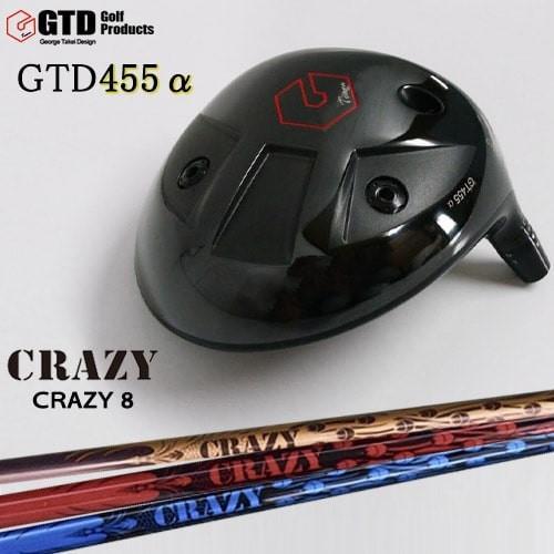 GTD_455α/アルファドライバー/George_Takei_Design/CRAZY_CRAZY8/CRAZY/クレイジー/OVDカスタム