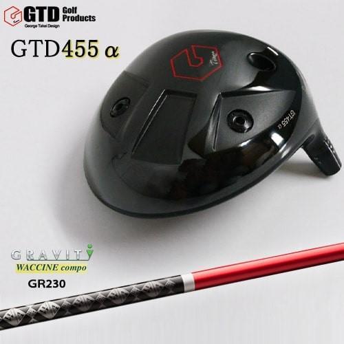 GTD_455α/アルファドライバー/George_Takei_Design/ワクチンコンポ_GR-230/GRAVITY/OVDカスタム
