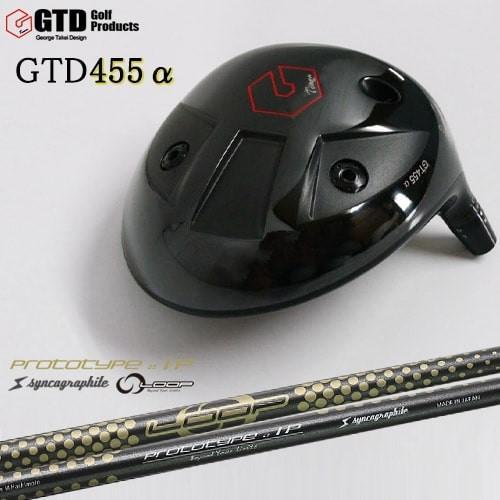 GTD_455α/アルファドライバー/George_Takei_Design/ループ/プロトタイプIP/LOOP/シンカグラファイト/OVDカスタム