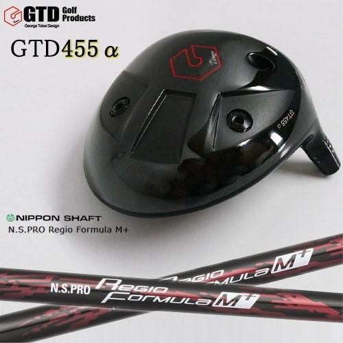 GTD_455α/アルファドライバー/George_Takei_Design/N.S.PRO_Regio_Formura_M_+/レジオフォーミュラMプラス/日本シャフト/OVDカスタムクラブ