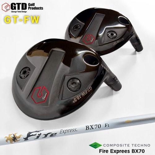 GTD_GT-FW/フェアウェイウッド/George_Takei_Design/Fire_Express_BX70/ファイアーエクスプレス/コンポジットテクノ/QUADRA/OVDカスタムクラブ