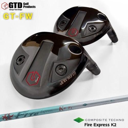 GTD_GT-FW/フェアウェイウッド/George_Takei_Design/Fire_Express_K2/ファイアーエクスプレス/コンポジットテクノ/QUADRA/OVDカスタムクラブ