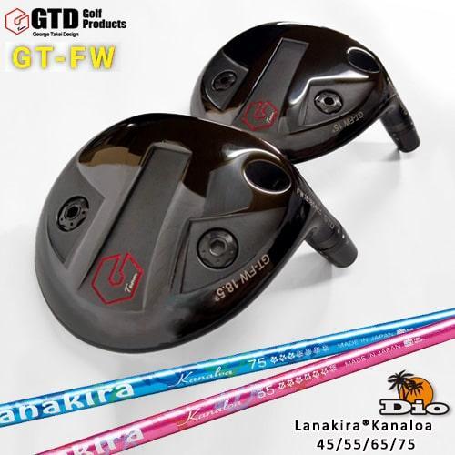 GTD_GT-FW/フェアウェイウッド/George_Takei_Design/Lanakira_Kanaloa_45/55/65/75/カナロア/Dio/ディーオ/OVDカスタムクラブ/05P18Jun16