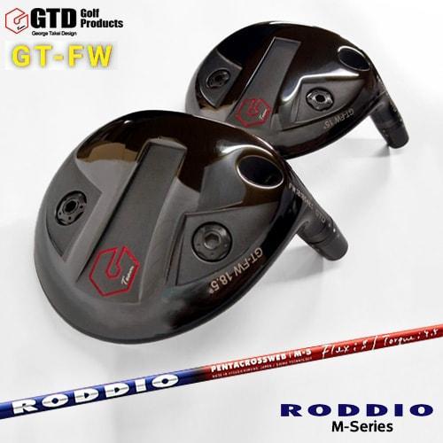 GTD_GT-FW/フェアウェイウッド/George_Takei_Design/M_Series/M_シリーズ/RODDIO/ロッディオ/OVDカスタムクラブ