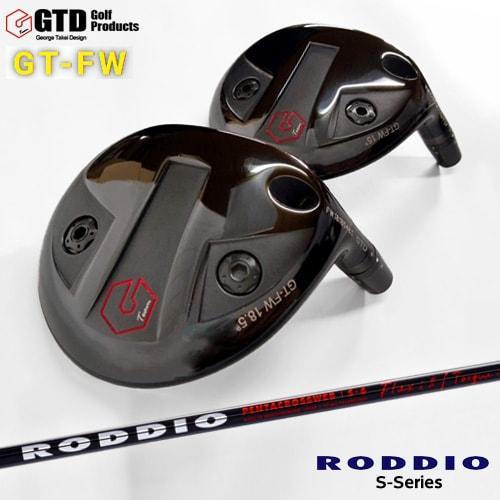 最高級 GTD_GT-FW/フェアウェイウッド/George_Takei_Design/S_Series/S_シリーズ/RODDIO/ロッディオ/OVDカスタムクラブ, eハクセン:090fcb67 --- airmodconsu.dominiotemporario.com