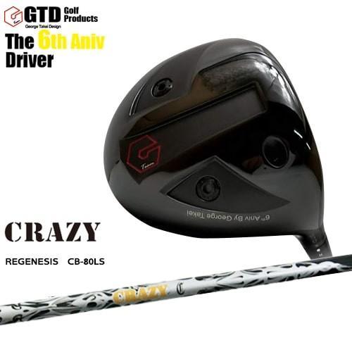 GTD_The_6th_Aniv_Model/6周年ドライバー/REGENESIS_CB-80LS/リジェネシス/CRAZY/クレイジー/George_Takei_Design/OVDカスタム