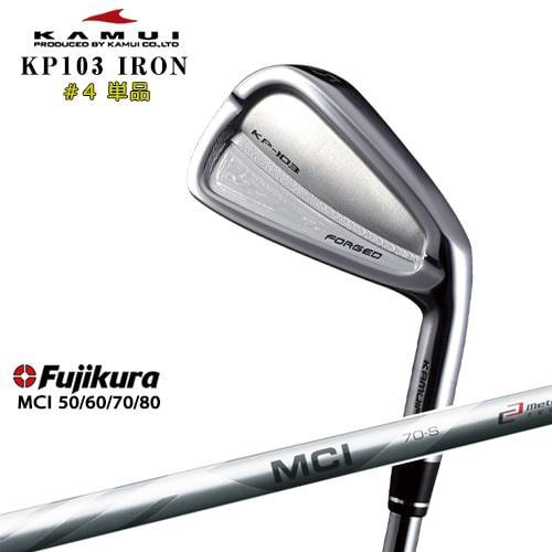KAMUI/カムイ/KP103アイアン/4I単品/MCI_50/60/70/80/Fujikura/フジクラ/OVDカスタム
