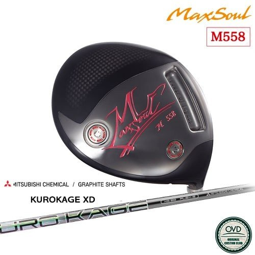 M558ドライバー/MAX_SOUL/マックスソウル/KUROKAGE_XD/クロカゲ_XD/三菱ケミカル/OVDカスタムクラブ/代引NG