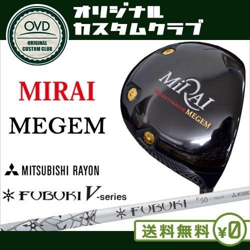 MIRAI MEGEM ドライバー/9度〜10.5度/FUBUKI V-Series-/フブキ V/MIRAI GOLF/ミライ ゴルフ/三菱レイヨン/正規品/代引NG