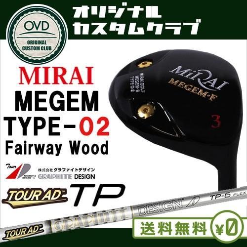 MIRAI MEGEM TYPE-02 フェアウェイウッド/3W(15度)/5W(18度)/Tour AD TP/ツアーAD TP/MIRAI/ミライ/日本正規品/代引NG