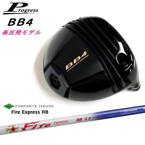 Progressプログレス/BB4_DRIVER/高反発モデルドライバー/Fire_Express_RB/ファイアーエクスプレス/コンポジットテクノ/QUADRA/OVDカスタムクラブ/代引NG
