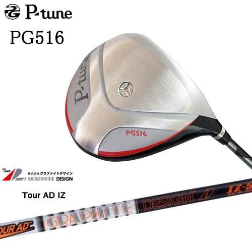 PG516_DRIVER/鏡面仕上げ/P-TUNE/ピーチューン/TourAD_IZ/ツアーAD_IZ/グラファイトデザイン/OVDカスタムクラブ