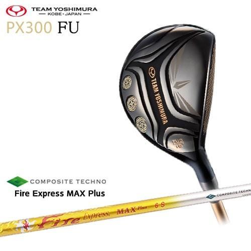 PX300_FU/フェアウェイユーティリティ/TEAM_YOSHIMURA/Fire_Express_MAX_PLUS/ファイアーエクスプレス/コンポジットテクノ/QUADRA/OVDカスタムクラブ/代引きNG