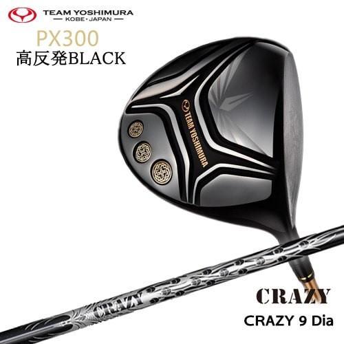 贅沢 PX300_DRIVER/高反発BLACK_IP仕上げ/TEAM_YOSHIMURA/CRAZY_9_Dia/CRAZY/クレイジー/OVDカスタムクラブ, 東京のブランドショップ:f365f7ba --- airmodconsu.dominiotemporario.com