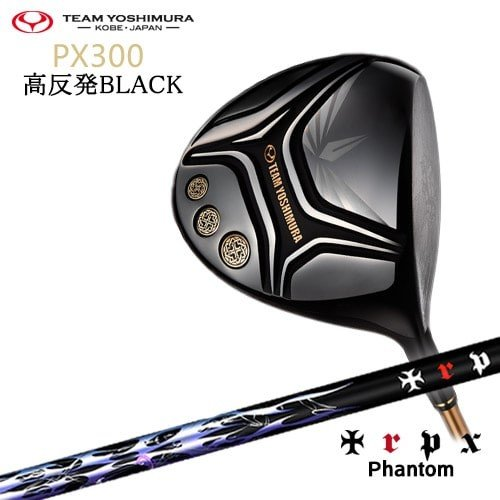 PX300_DRIVER/高反発黒_IP仕上げ/TEAM_YOSHIMURA/Phantom/ファントム/TRPX/トリプルエックス/OVDカスタムクラブ