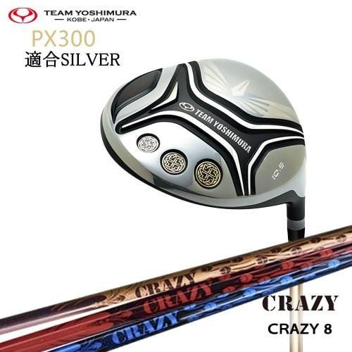 PX300_DRIVER/SLEルール適合銀/TEAM_YOSHIMURA/CRAZY_CRAZY8/CRAZY/クレイジー/OVDカスタムクラブ