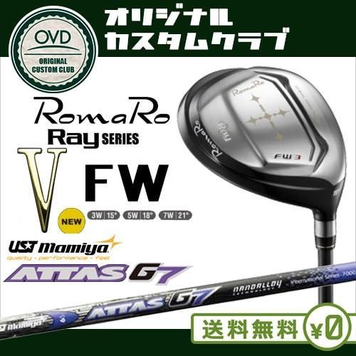 RomaRo Ray V FW/レイ V フェアウェイウッド/3W(15度)5W(18度)7W(21度)/ATTAS G7/アッタス G7/ロマロ/UST Mamiya/日本正規品/OVDカスタム/代引NG
