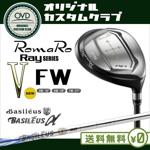 RomaRo Ray V FW/レイ V フェアウェイウッド/3W(15度)5W(18度)7W(21度) α/アルファ/ロマロ/バシレウス/日本正規品/OVDカスタム/代引NG