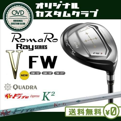 RomaRo Ray V FW/レイ V フェアウェイウッド/3W(15度)5W(18度)7W(21度)/K2/ファイアーエクスプレス/ロマロ/コンポジットテクノ/日本正規品/OVDカスタム/代引NG