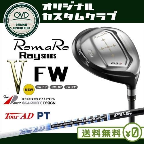 RomaRo Ray V FW/レイ V フェアウェイウッド/3W(15度)5W(18度)7W(21度)/Tour AD PT/ツアーAD PT/ロマロ/グラファイトデザイン/日本正規品/OVDカスタム/代引NG