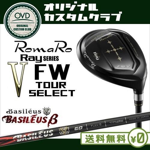 Ray V FW TOUR SELECT/3+W(14度)5+W(16.5度)/BASILEUS β/バシレウス ベータ/ロマロ/BASILEUS/バシレウス/日本正規品/OVDカスタム/代引NG