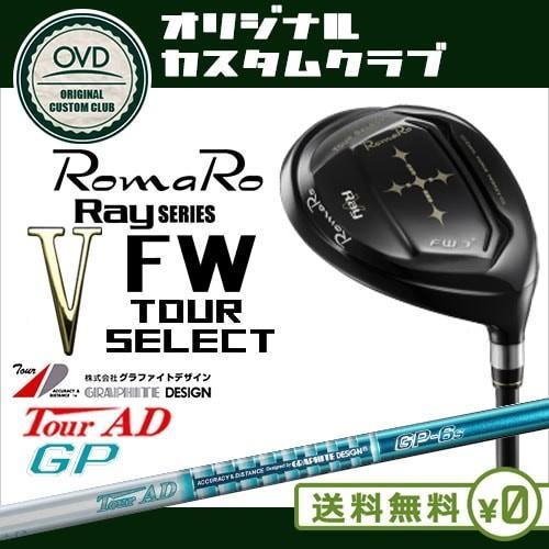 Ray V FW TOUR SELECT/3+W(14度)5+W(16.5度)/Tour AD GP/ツアーAD GP/ロマロ/グラファイトデザイン/日本正規品/OVDカスタム/代引NG