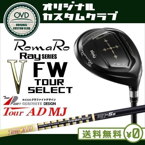 Ray V FW TOUR SELECT/3+W(14度)5+W(16.5度)/Tour AD MJ/ツアーAD MJ/ロマロ/グラファイトデザイン/日本正規品/OVDカスタム/代引NG