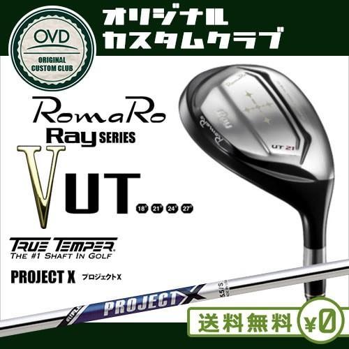 RomaRo Ray V UT/レイ V ユーティリティ/18度/21度/27度/27度/PROJECT X/RamaRo/ロマロ/TRUE TEMPER/OVDカスタム/代引NG