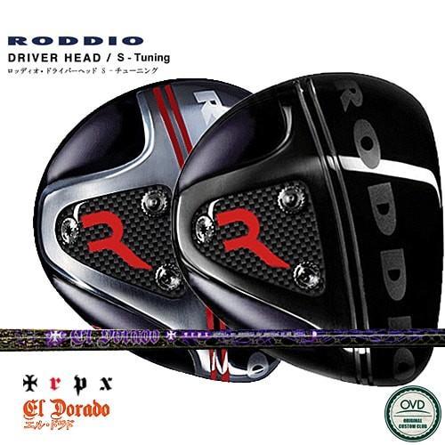 【RODDIO S-Tuning カーボンハッチ ドライバー】【10.5度(S-Tuning)】【EL・DORADO/エルドラド】【ロッディオ】【日本正規品】【OVDカスタム/代引きNG】