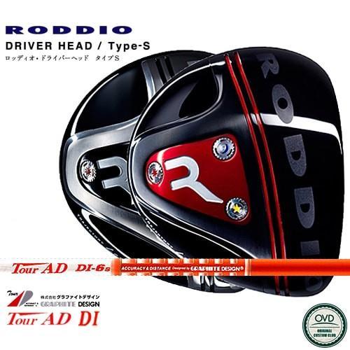 RODDIO_Type-S_ドライバー/ロッディオ/TourAD_DI/ツアーAD_DI/グラファイトデザイン/OVDカスタムクラブ/代引NG