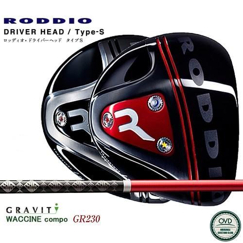 RODDIO_Type-S_ドライバー/ロッディオ/ワクチンコンポ_GR-230/GRAVITY/OVDカスタムクラブ/代引NG