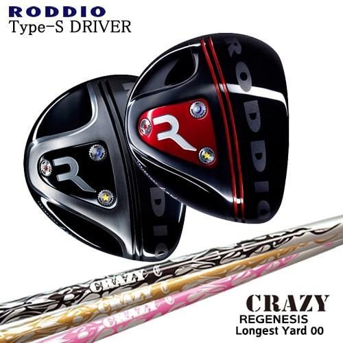 RODDIO_Type-S_ドライバー/ロッディオ/Longest_Yard-00/ロンゲストヤード/CRAZY/クレイジー/OVDカスタムクラブ/代引NG