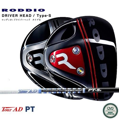 RODDIO_Type-S_ドライバー/ロッディオ/TourAD_PT/ツアーAD_PT/グラファイトデザイン/OVDカスタムクラブ/代引NG